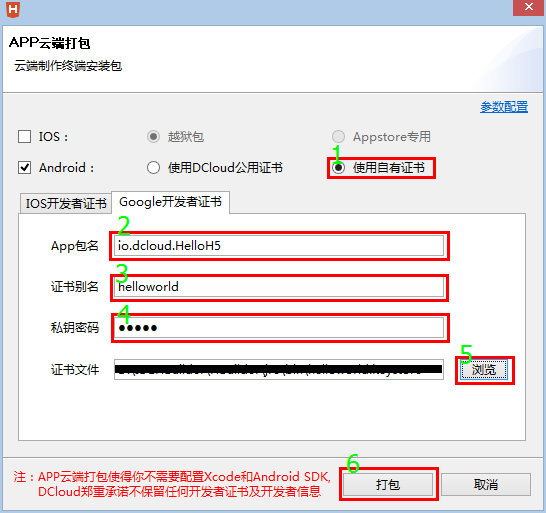 Android 使用自用证书打包