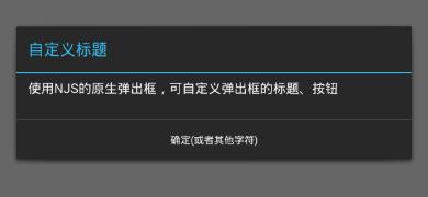 Android Native.js示例运行效果图