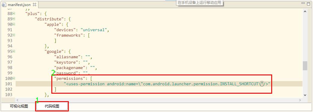 manifest.json中Android权限 permissions