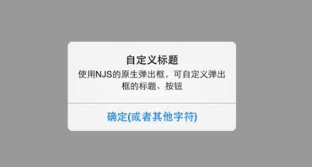 iOS Native.js示例运行效果图